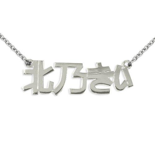 シルバーネームネックレス 日本語タイプ