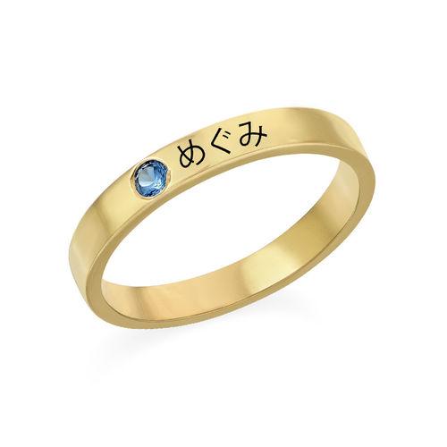 誕生石付き積み重ね可能なネームリング-14Kソリッドゴールド