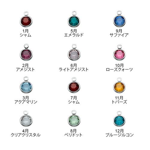 シルバーカップルの誕生石ネックレス - 真にあなたのコレクション - 1