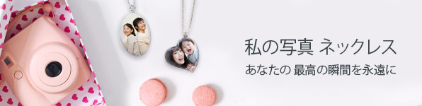 MY Photo Necklace